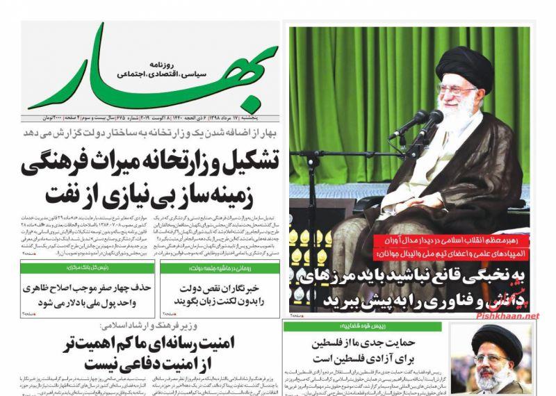 عناوین اخبار روزنامه بهار در روز پنجشنبه ۱۷ مرداد