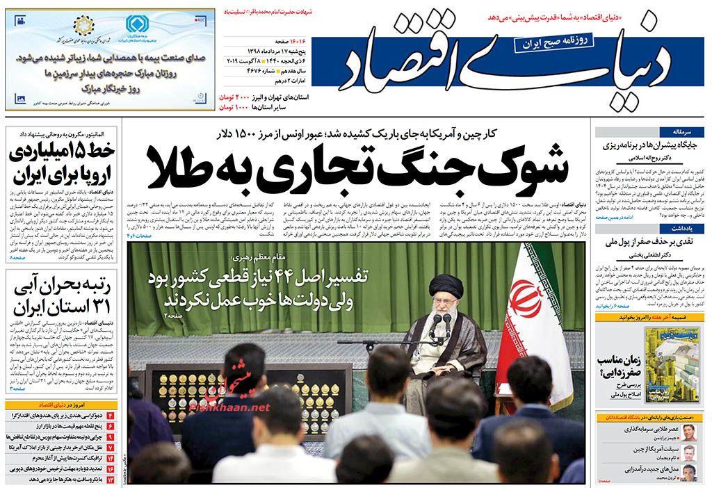 عناوین اخبار روزنامه دنیای اقتصاد در روز پنجشنبه ۱۷ مرداد :