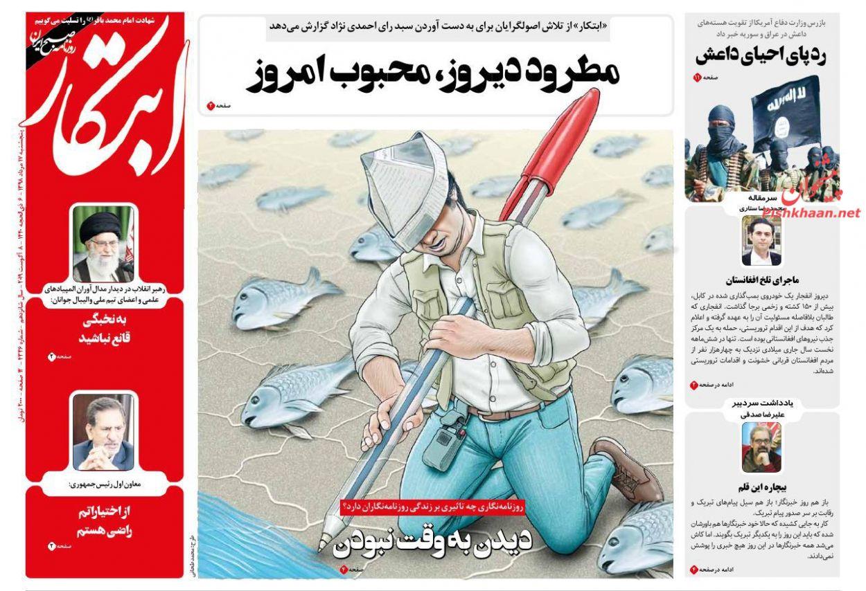 عناوین اخبار روزنامه ابتکار در روز پنجشنبه ۱۷ مرداد :