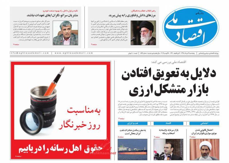 عناوین اخبار روزنامه اقتصاد ملی در روز پنجشنبه ۱۷ مرداد :