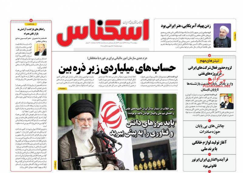 عناوین اخبار روزنامه اسکناس در روز پنجشنبه ۱۷ مرداد