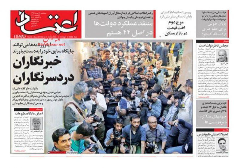 عناوین اخبار روزنامه اعتماد در روز پنجشنبه ۱۷ مرداد