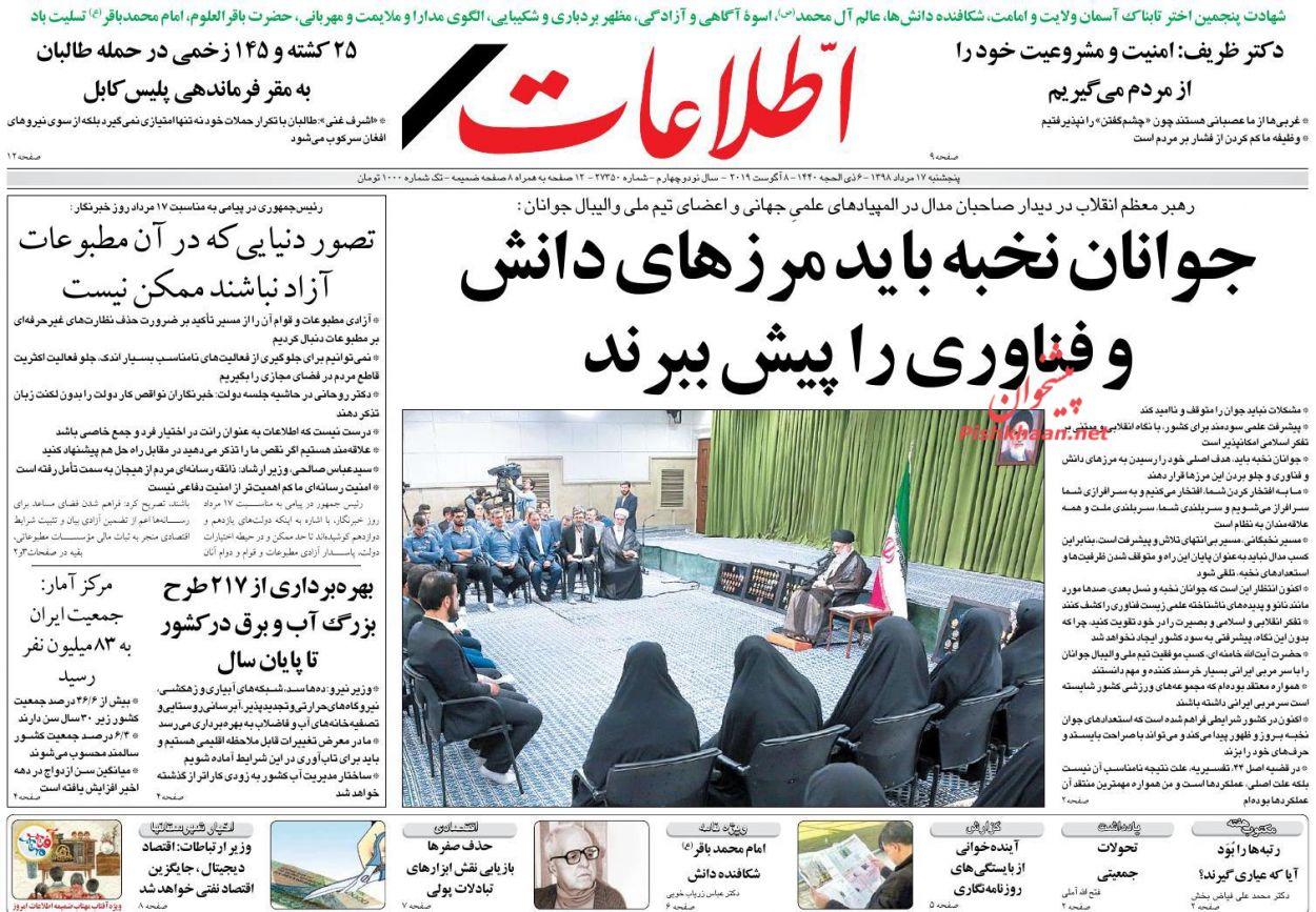 عناوین اخبار روزنامه اطلاعات در روز پنجشنبه ۱۷ مرداد :