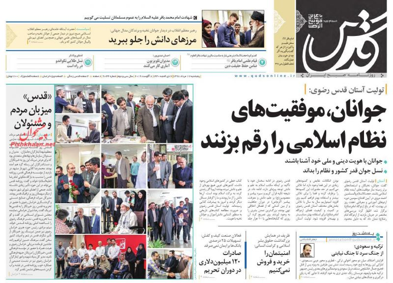 عناوین اخبار روزنامه قدس در روز پنجشنبه ۱۷ مرداد :