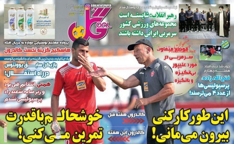 عناوین اخبار روزنامه گل در روز پنجشنبه ۱۷ مرداد :