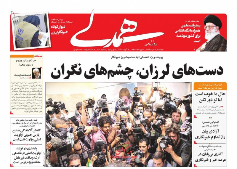 عناوین اخبار روزنامه همدلی در روز پنجشنبه ۱۷ مرداد :