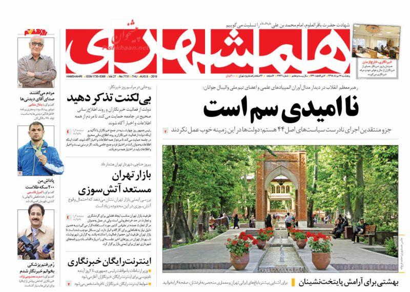 عناوین اخبار روزنامه همشهری در روز پنجشنبه ۱۷ مرداد