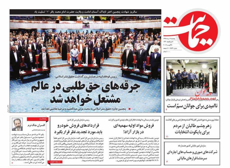 عناوین اخبار روزنامه حمایت در روز پنجشنبه ۱۷ مرداد