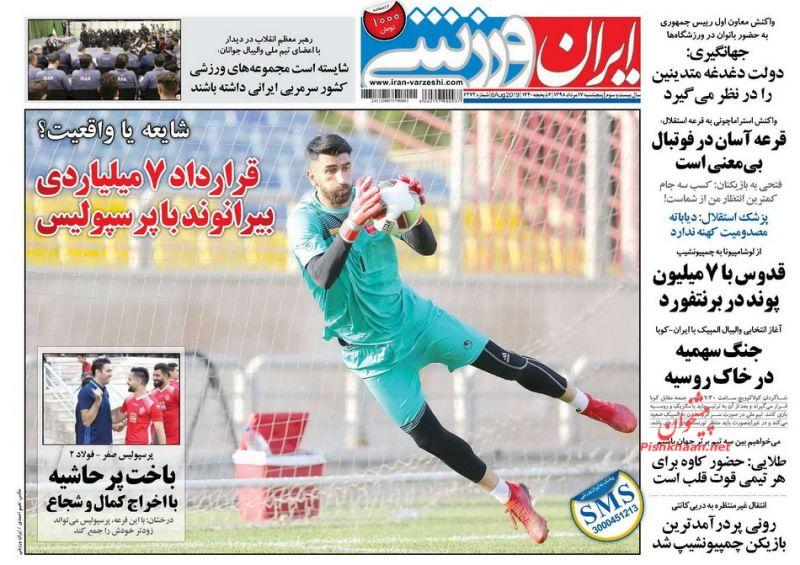 عناوین اخبار روزنامه ایران ورزشی در روز پنجشنبه ۱۷ مرداد