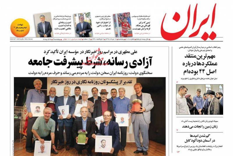 عناوین اخبار روزنامه ایران در روز پنجشنبه ۱۷ مرداد