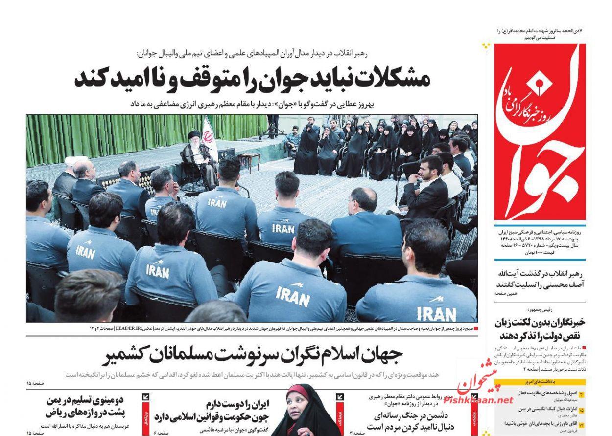 عناوین اخبار روزنامه جوان در روز پنجشنبه ۱۷ مرداد :