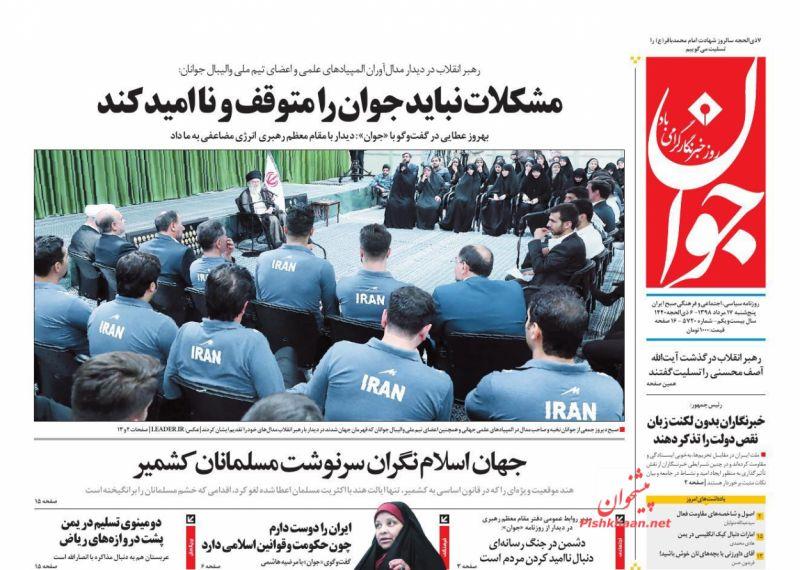 عناوین اخبار روزنامه جوان در روز پنجشنبه ۱۷ مرداد