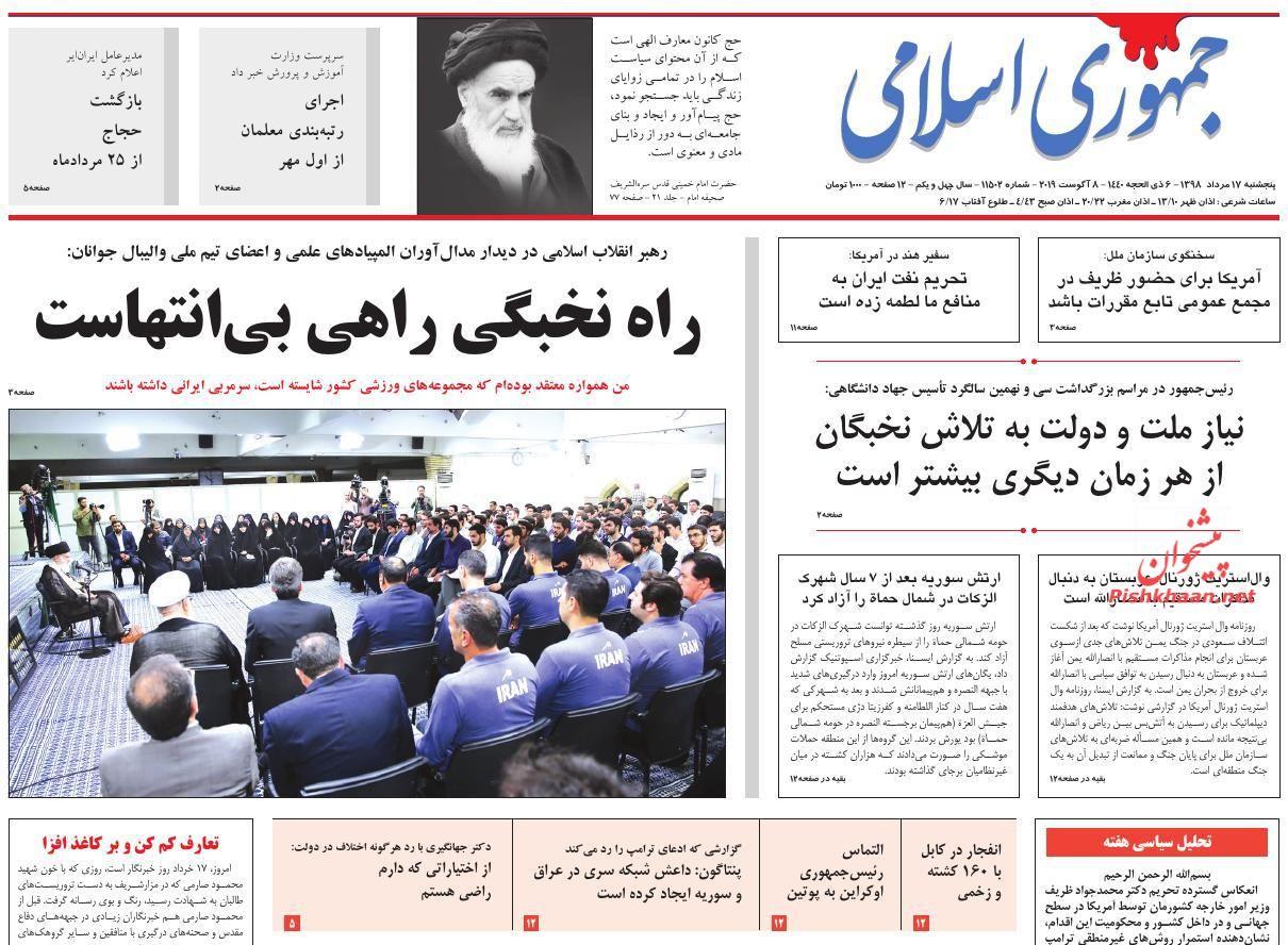 عناوین اخبار روزنامه جمهوری اسلامی در روز پنجشنبه ۱۷ مرداد :