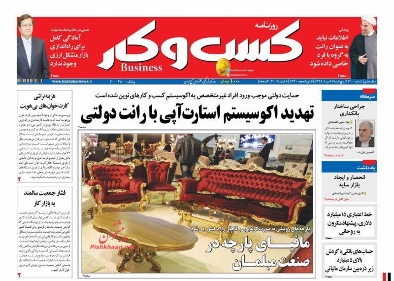 عناوین اخبار روزنامه كسب و كار در روز پنجشنبه ۱۷ مرداد