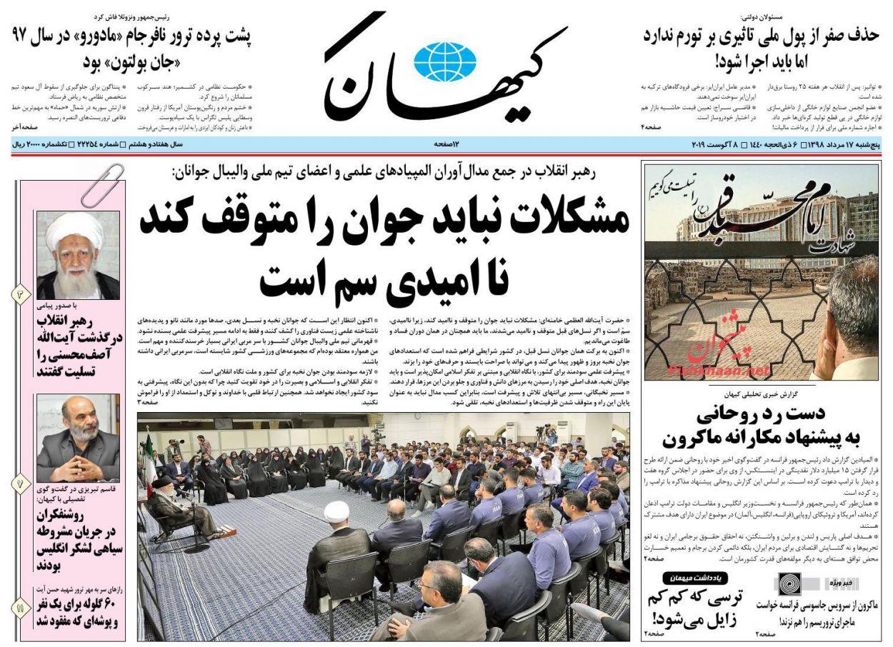 http://www.pishkhaan.net/Archive/1398/05/13980517/KayhanNews.jpg