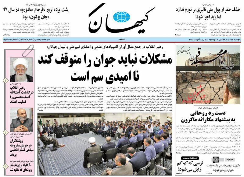 عناوین اخبار روزنامه کيهان در روز پنجشنبه ۱۷ مرداد