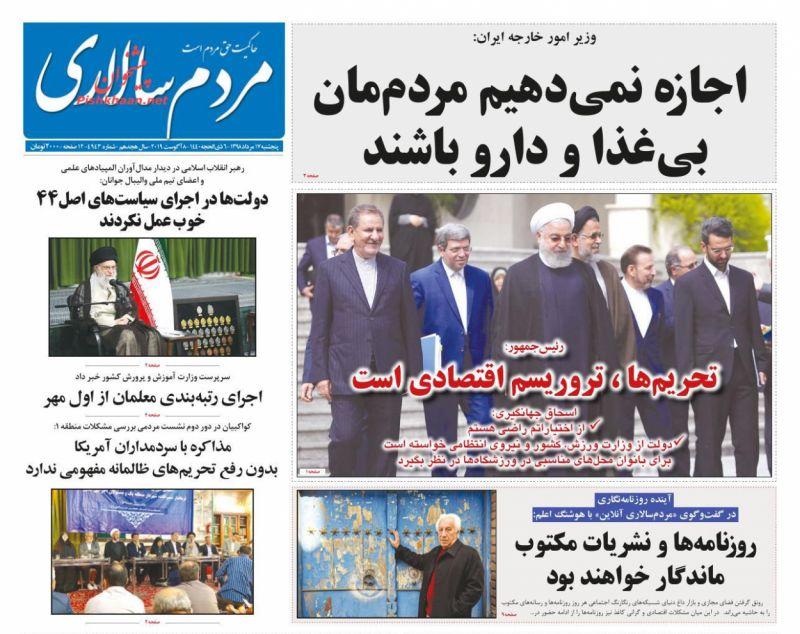 عناوین اخبار روزنامه مردم سالاری در روز پنجشنبه ۱۷ مرداد