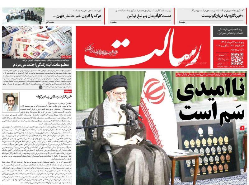 عناوین اخبار روزنامه رسالت در روز پنجشنبه ۱۷ مرداد
