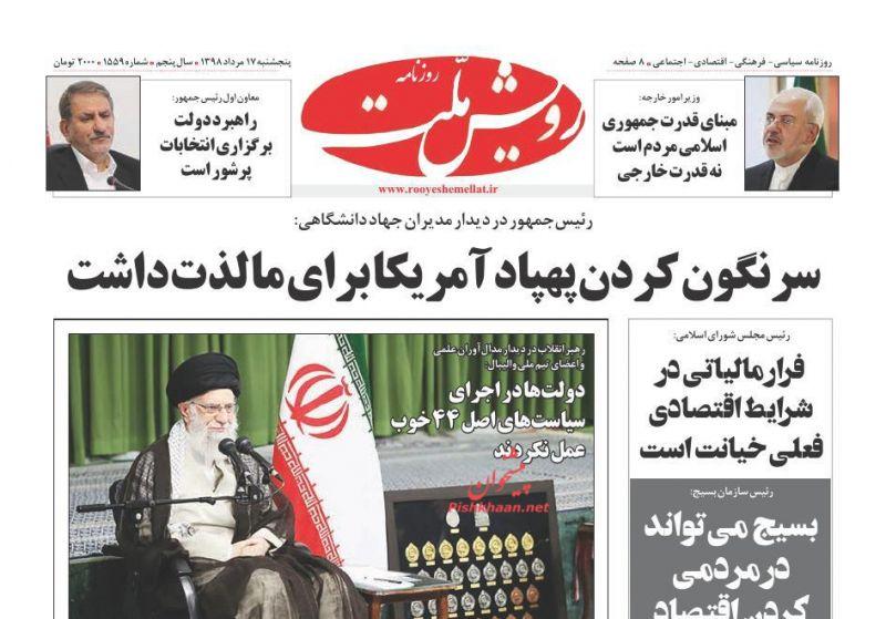 عناوین اخبار روزنامه رویش ملت در روز پنجشنبه ۱۷ مرداد :