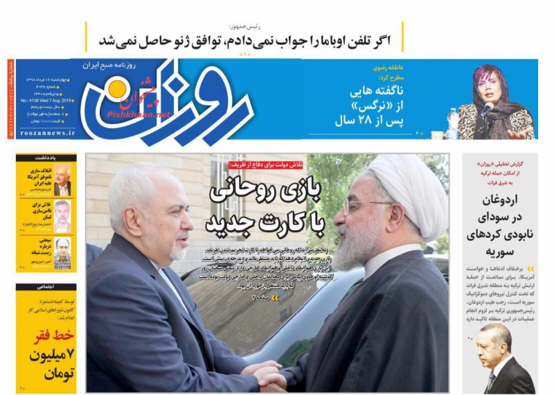 عناوین اخبار روزنامه روزان در روز پنجشنبه ۱۷ مرداد :
