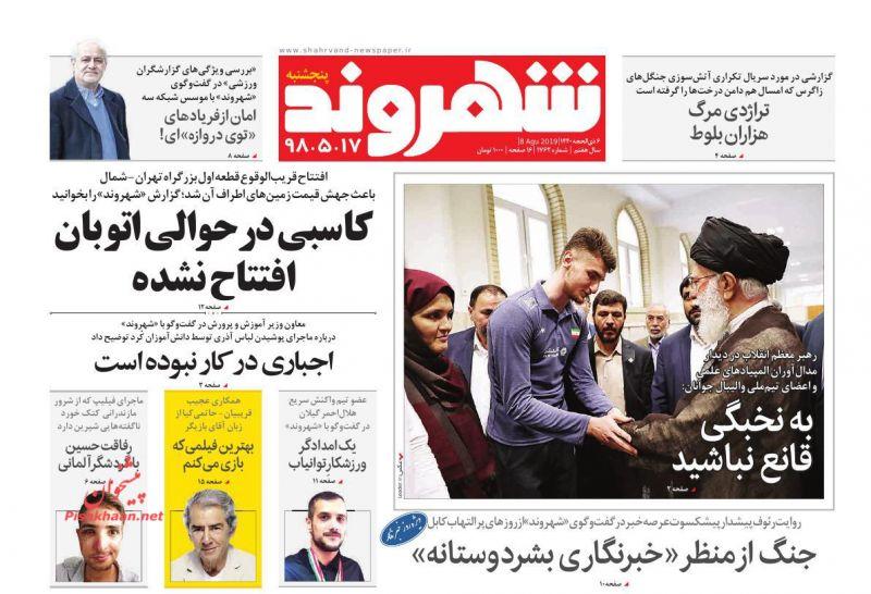 عناوین اخبار روزنامه شهروند در روز پنجشنبه ۱۷ مرداد