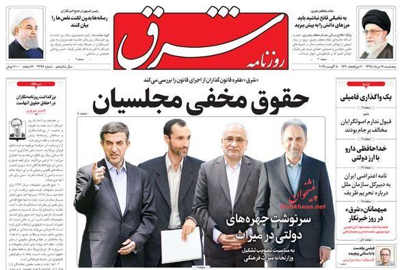 عناوین اخبار روزنامه شرق در روز پنجشنبه ۱۷ مرداد