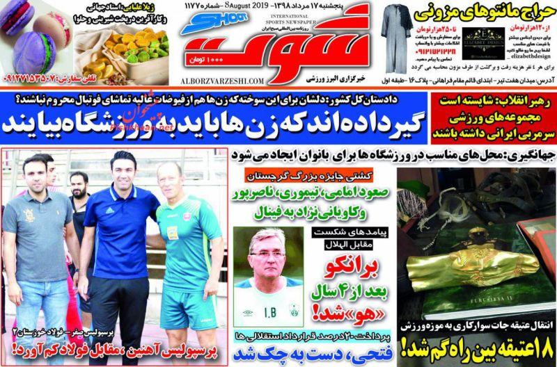 عناوین اخبار روزنامه شوت در روز پنجشنبه ۱۷ مرداد :