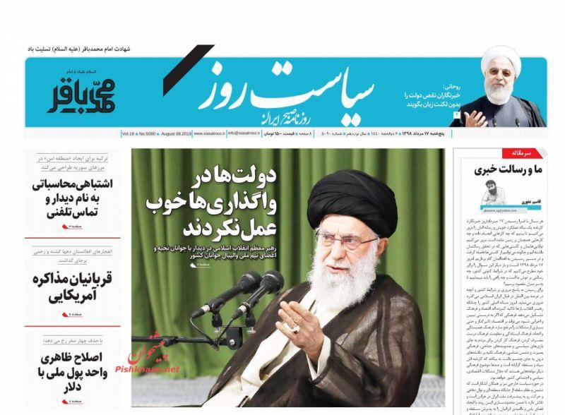 عناوین اخبار روزنامه سیاست روز در روز پنجشنبه ۱۷ مرداد :