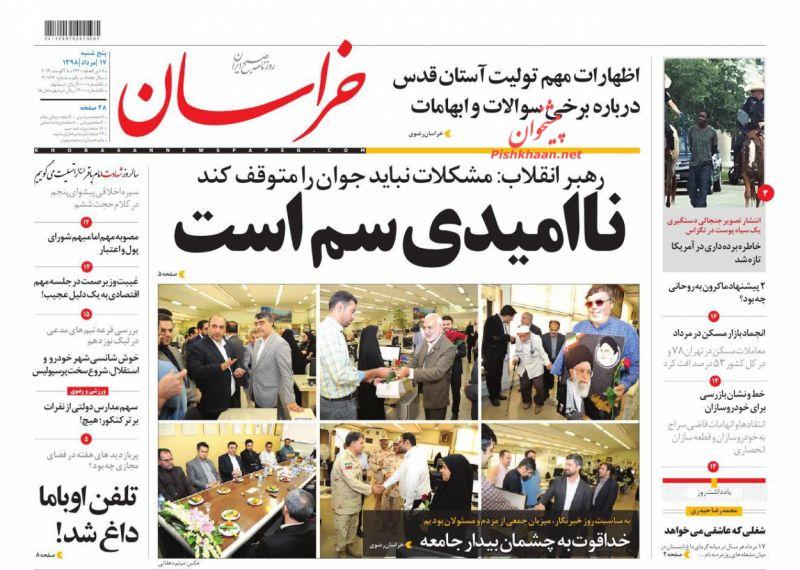عناوین اخبار روزنامه خراسان در روز پنجشنبه ۱۷ مرداد