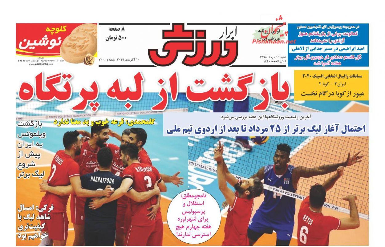 عناوین اخبار روزنامه ابرار ورزشى در روز شنبه ۱۹ مرداد :