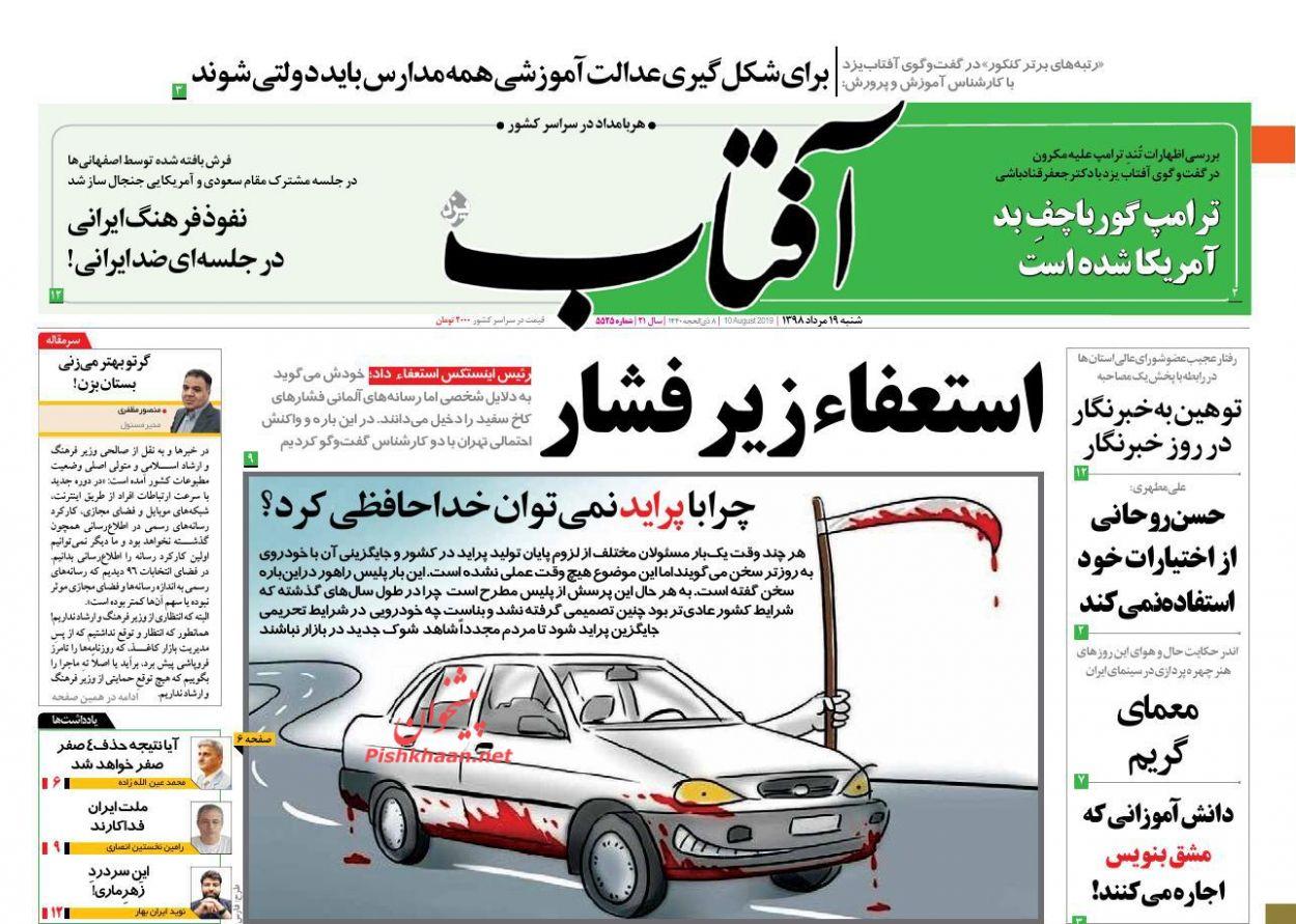 عناوین اخبار روزنامه آفتاب یزد در روز شنبه ۱۹ مرداد :