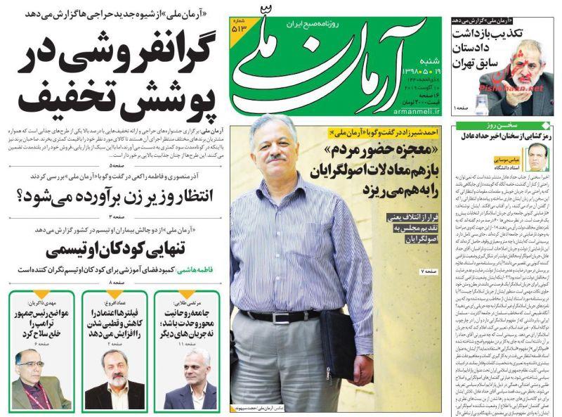 عناوین اخبار روزنامه آرمان ملی در روز شنبه ۱۹ مرداد