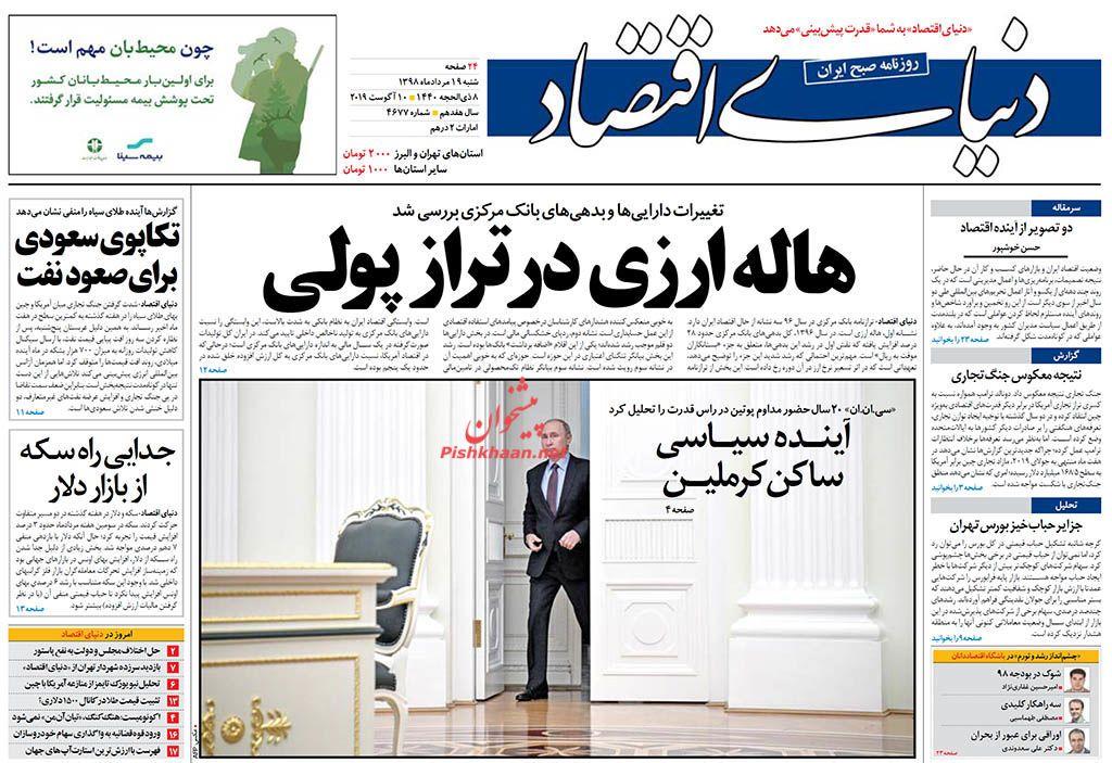 عناوین اخبار روزنامه دنیای اقتصاد در روز شنبه ۱۹ مرداد :