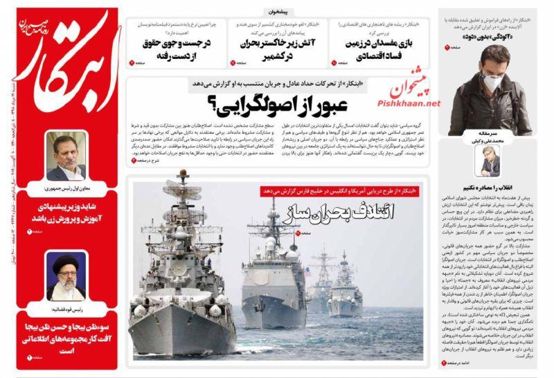 عناوین اخبار روزنامه ابتکار در روز شنبه ۱۹ مرداد