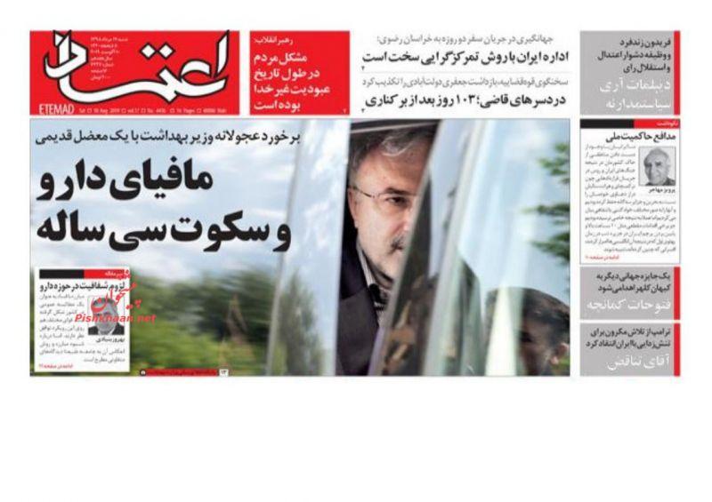 عناوین اخبار روزنامه اعتماد در روز شنبه ۱۹ مرداد