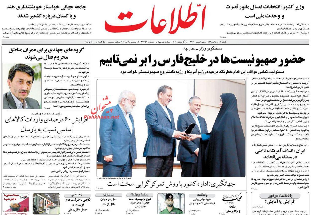 عناوین اخبار روزنامه اطلاعات در روز شنبه ۱۹ مرداد :
