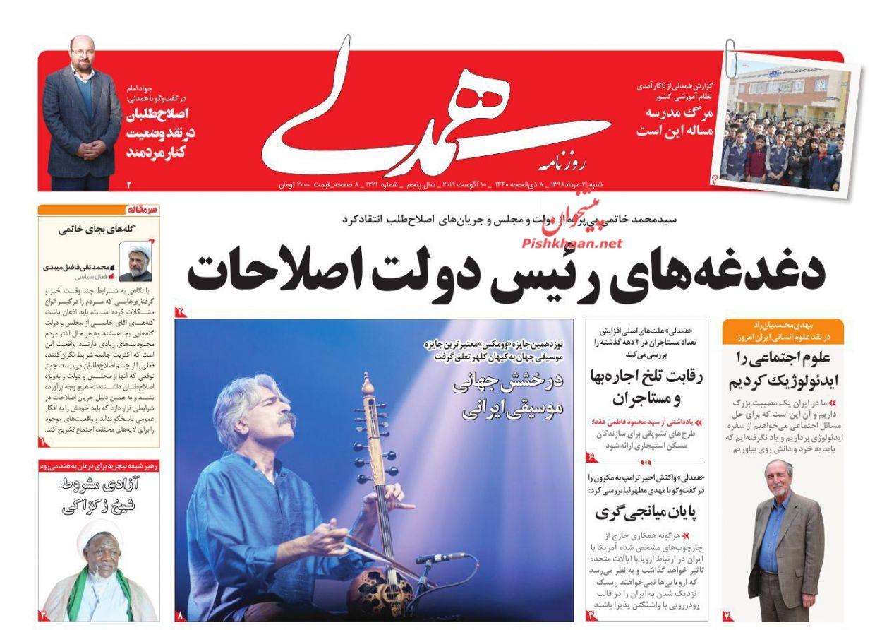 عناوین اخبار روزنامه همدلی در روز شنبه ۱۹ مرداد :