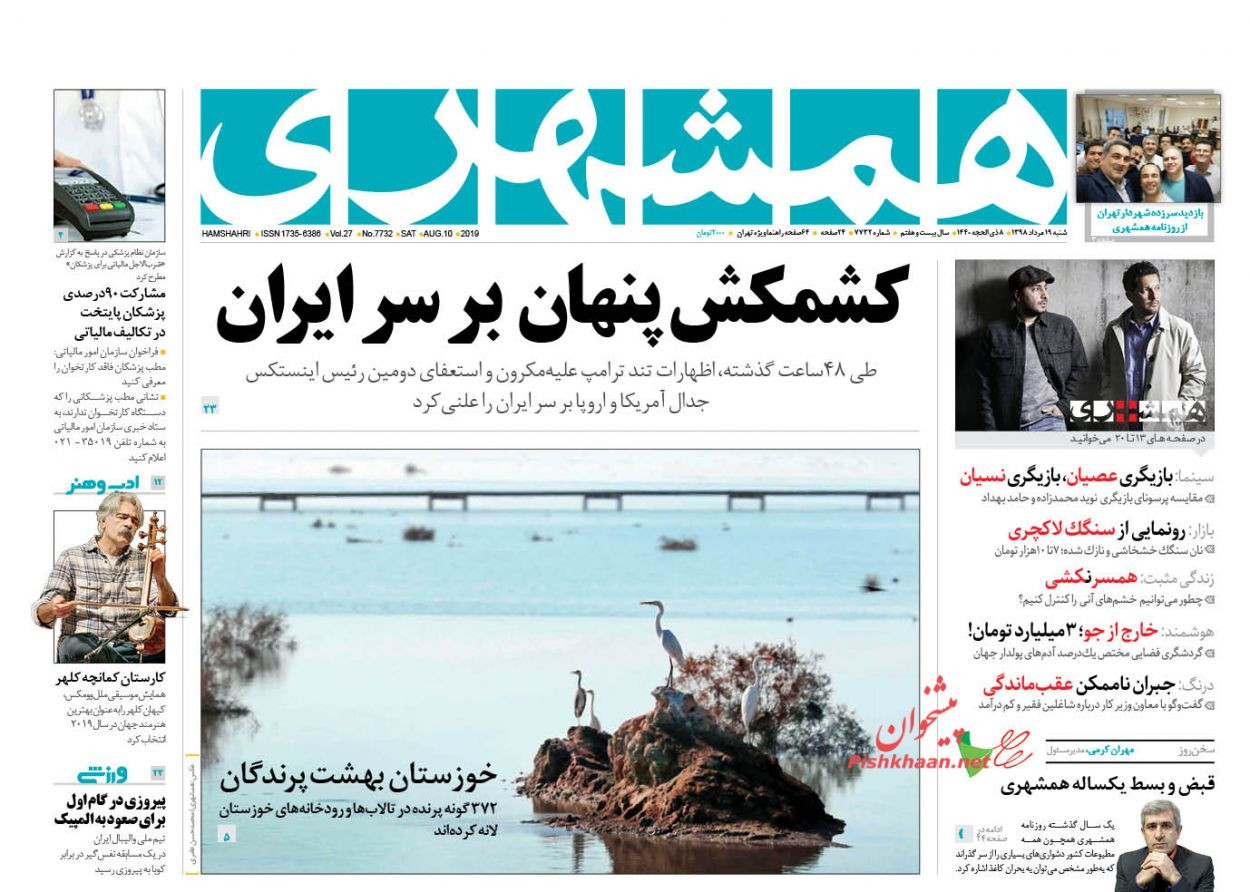 عناوین اخبار روزنامه همشهری در روز شنبه ۱۹ مرداد :