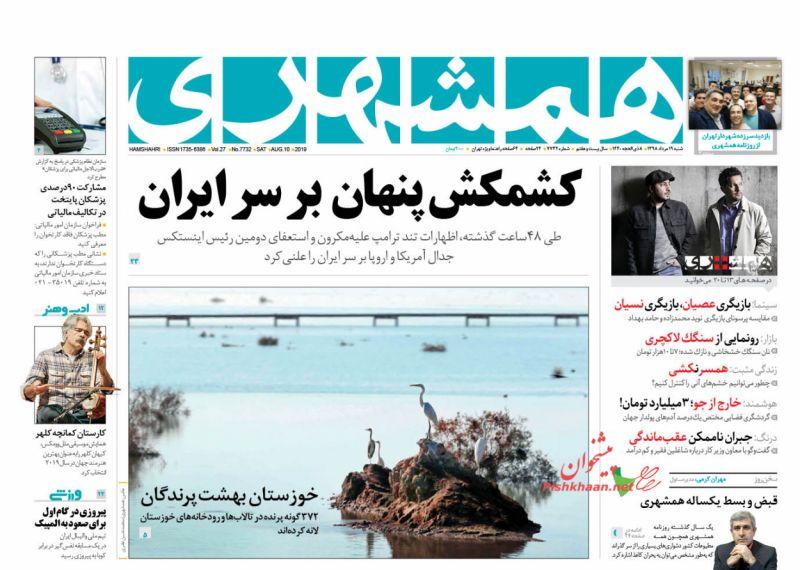 عناوین اخبار روزنامه همشهری در روز شنبه ۱۹ مرداد