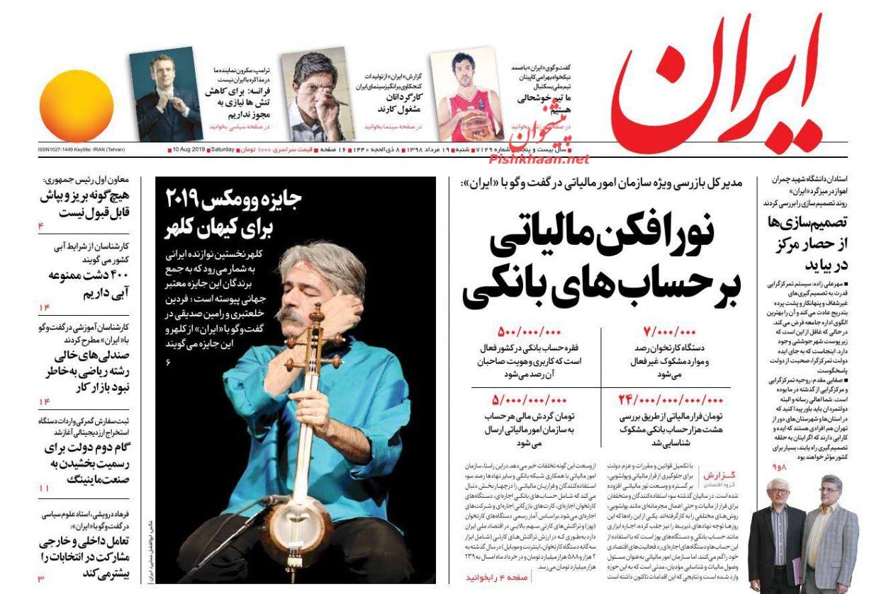 عناوین اخبار روزنامه ایران در روز شنبه ۱۹ مرداد :