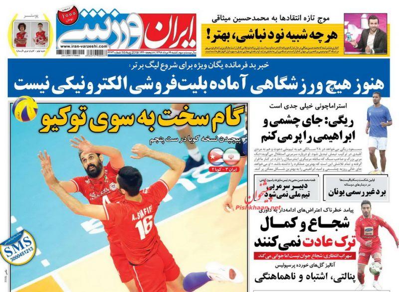 عناوین اخبار روزنامه ایران ورزشی در روز شنبه ۱۹ مرداد