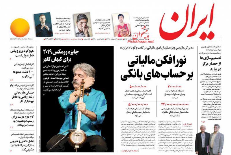 عناوین اخبار روزنامه ایران در روز شنبه ۱۹ مرداد
