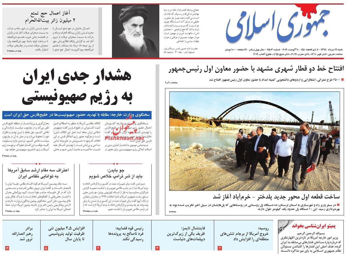 عناوین اخبار روزنامه جمهوری اسلامی در روز شنبه ۱۹ مرداد :