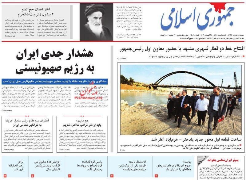 عناوین اخبار روزنامه جمهوری اسلامی در روز شنبه ۱۹ مرداد
