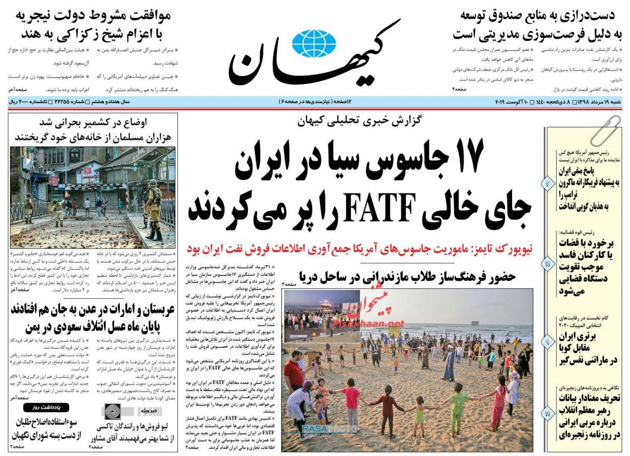 عناوین اخبار روزنامه کيهان در روز شنبه ۱۹ مرداد :