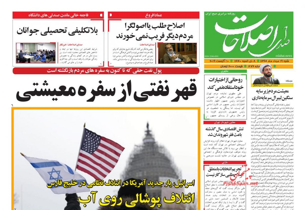 عناوین اخبار روزنامه صدای اصلاحات در روز شنبه ۱۹ مرداد :