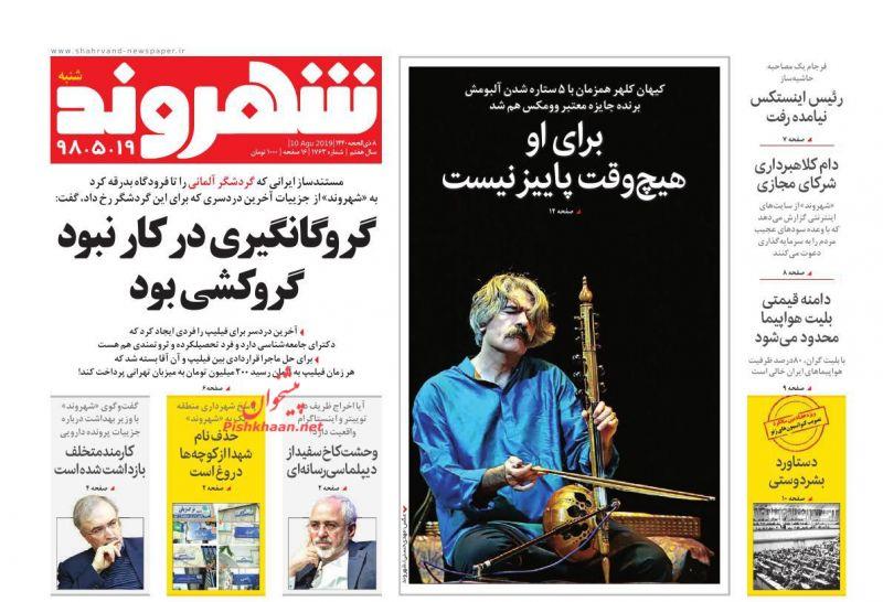 عناوین اخبار روزنامه شهروند در روز شنبه ۱۹ مرداد