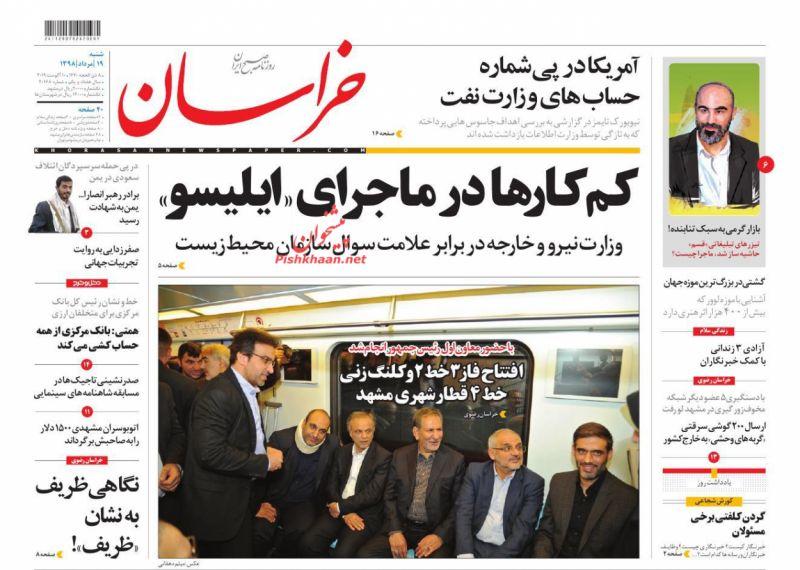 عناوین اخبار روزنامه خراسان در روز شنبه ۱۹ مرداد