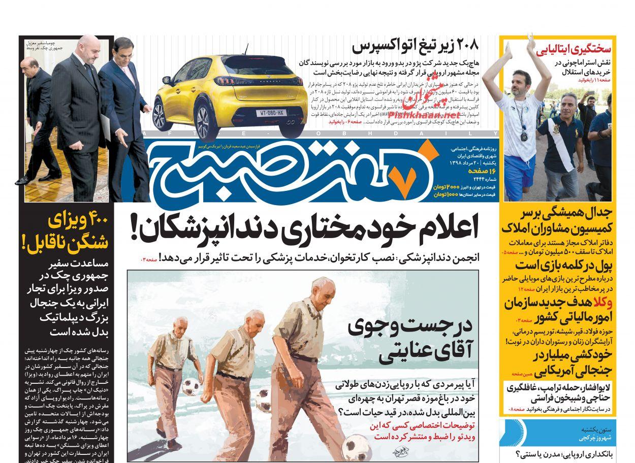 عناوین اخبار روزنامه هفت صبح در روز یکشنبه ۲۰ مرداد :