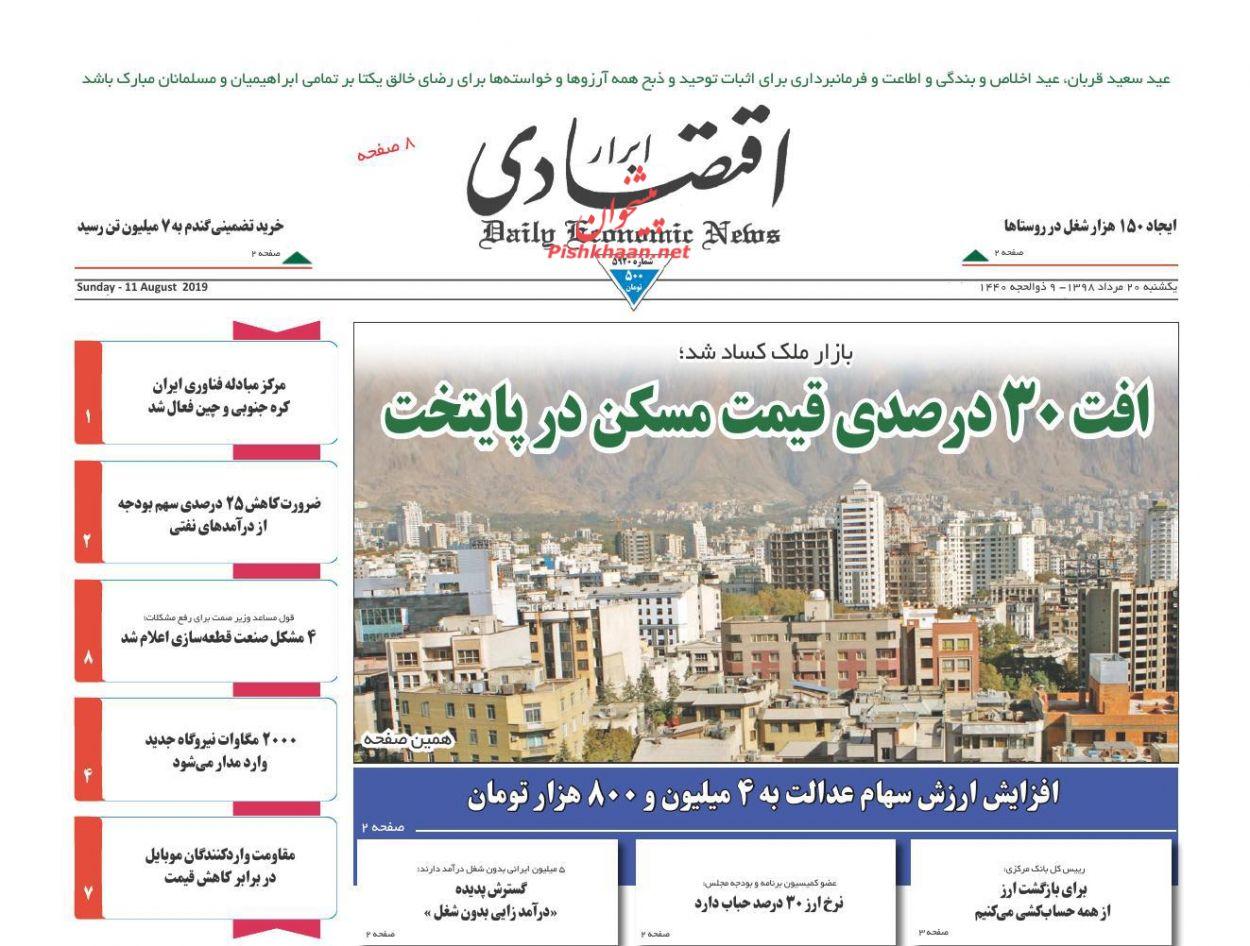 عناوین اخبار روزنامه ابرار اقتصادی در روز یکشنبه ۲۰ مرداد :